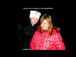 ������� ��� ������ ♥���� ������� � ����� ������ �������. �� �� ����� ������,� ������� �� ������� ���� �����)� ����� ���� ,�������. - ���� ��������� ��� ������� �������=*** ������ ���� �� ��...� �� � ��� �� �����...� ���� ���-�� � ��������,�� ������ �� ���....������� ����..� �� ���..������ �� ���.... Picrolla