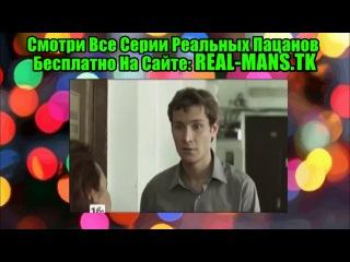 Реальные пацаны 2014 / Кино / Смотри бесплатно в хорошем HD Качестве
